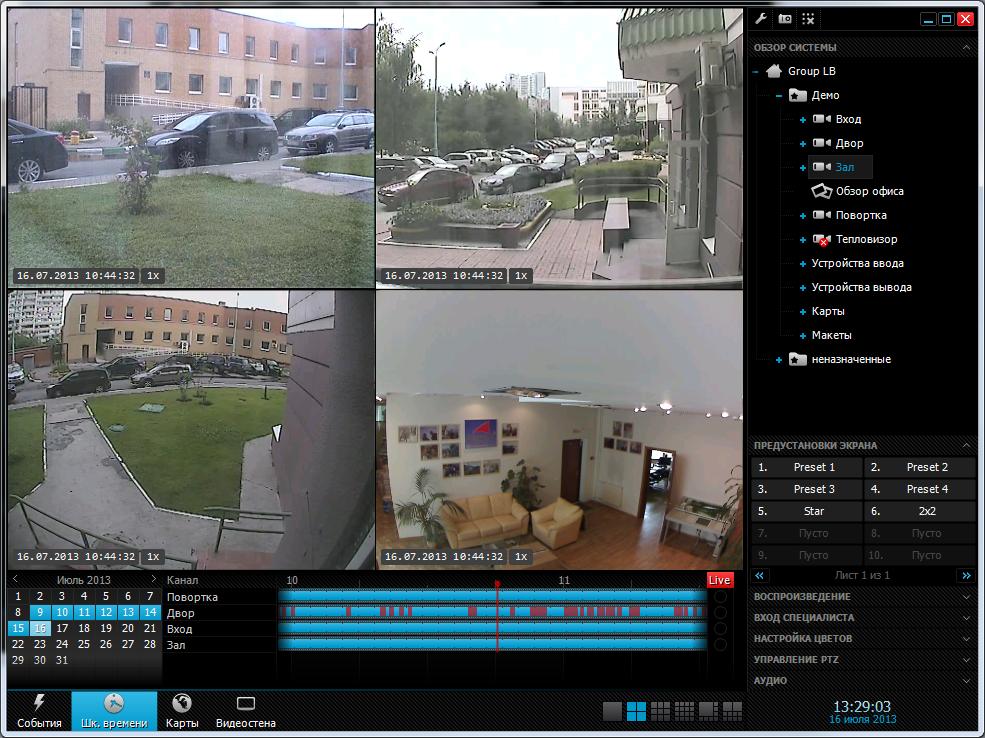 Общий вид основного окна центра управления СВН «Матрица»